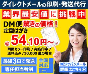 DM発送なら、DM発送代行専門のジャパンメールへ