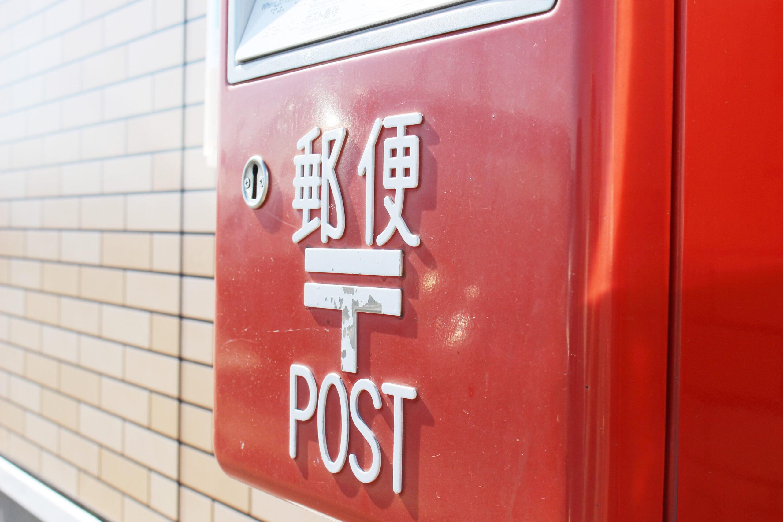 日数 配達 郵便 局 2021年10月から郵便物(手紙・はがき)・ゆうメールのサービスを一部変更します。